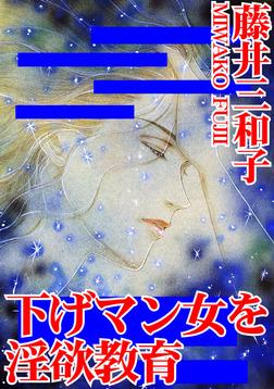 下げマン女を淫欲教育-電子書籍