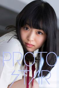 PROTO STAR 小山内花凜 vol.1