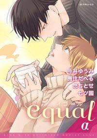 equal vol.27α