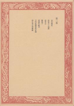 未刊随筆百種〈第2巻〉-電子書籍