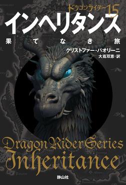 ドラゴンライダー15 インヘリタンス 果てなき旅-電子書籍