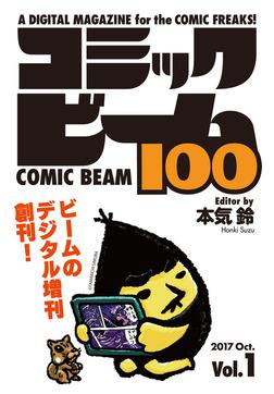 コミックビーム100 2017 Oct. Vol.1-電子書籍