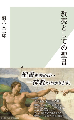 教養としての聖書-電子書籍