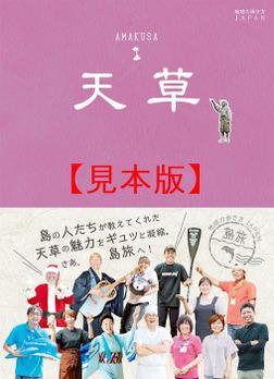 島旅 05 天草 【見本】-電子書籍