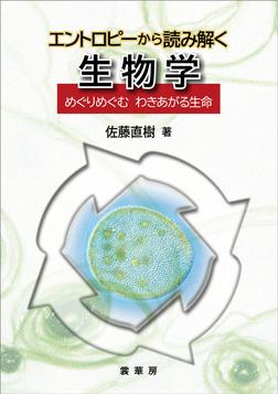 エントロピーから読み解く 生物学 めぐりめぐむわきあがる生命-電子書籍