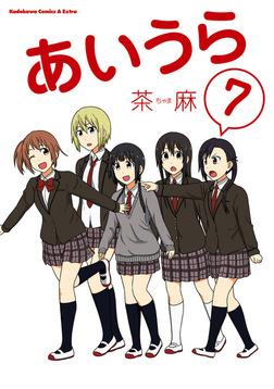 あいうら(7)-電子書籍
