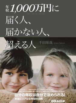 年収1000万円に届く人、届かない人、超える人-電子書籍