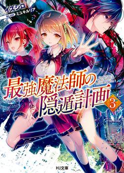 最強魔法師の隠遁計画3-電子書籍