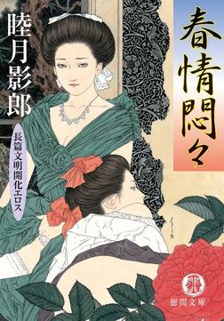 春情悶々-電子書籍