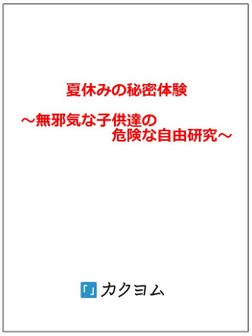 夏休みの秘密体験~無邪気な子供達の危険な自由研究~-電子書籍