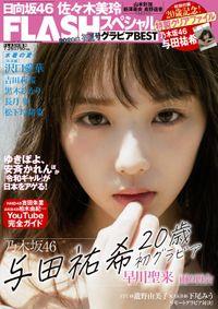 FLASHスペシャル グラビアBEST 2020年7月25日増刊号