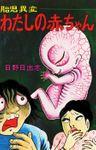 胎児異変わたしの赤ちゃん(オリジナルカバー版)
