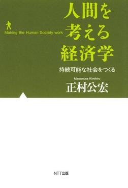 人間を考える経済学 : 持続可能な社会をつくる-電子書籍