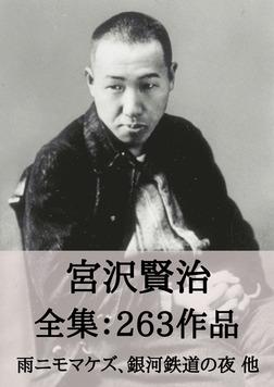 宮沢賢治全集263作品:雨ニモマケズ、銀河鉄道の夜 他-電子書籍