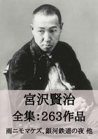 宮沢賢治全集263作品:雨ニモマケズ、銀河鉄道の夜 他