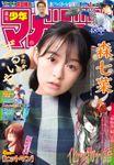 週刊少年マガジン 2020年48号[2020年10月28日発売]