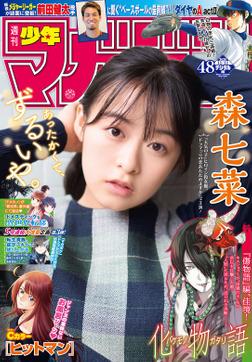週刊少年マガジン 2020年48号[2020年10月28日発売]-電子書籍