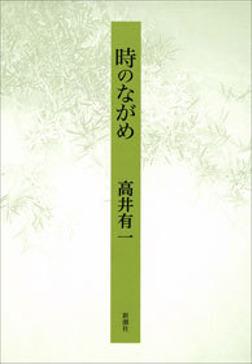時のながめ-電子書籍