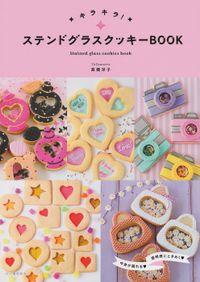 キラキラ!ステンドグラスクッキーBOOK
