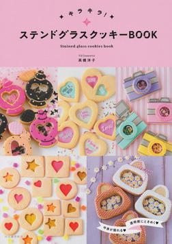 キラキラ!ステンドグラスクッキーBOOK-電子書籍