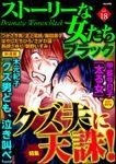 ストーリーな女たち ブラッククズ夫に天誅! Vol.18