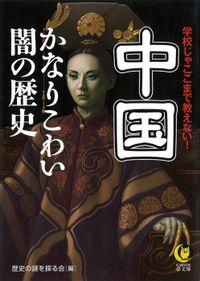 中国 かなりこわい闇の歴史 学校じゃここまで教えない!