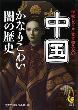 中国 かなりこわい闇の歴史 学校じゃここまで教えない!-電子書籍