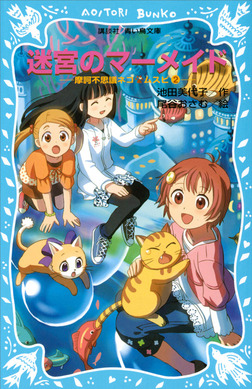 迷宮のマーメイド 摩訶不思議ネコ ムスビ(2)-電子書籍