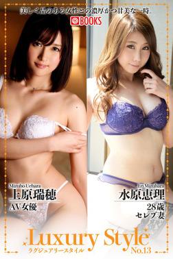 Luxury Style No.13 上原瑞穂 水原恵理-電子書籍