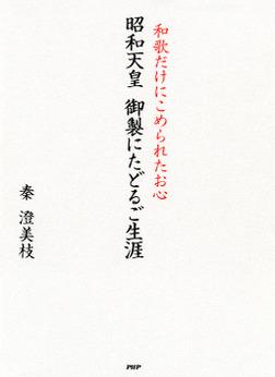 昭和天皇 御製にたどるご生涯 和歌だけにこめられたお心-電子書籍