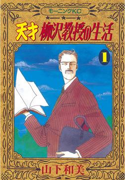 天才柳沢教授の生活(1)-電子書籍
