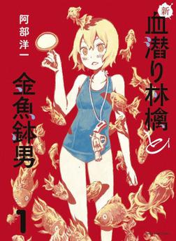 新・血潜り林檎と金魚鉢男1-電子書籍