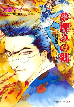 封殺鬼シリーズ 16 夢埋みの郷(小学館キャンバス文庫)-電子書籍