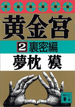 黄金宮2 裏密編-電子書籍
