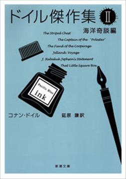 ドイル傑作集(II)―海洋奇談編―-電子書籍