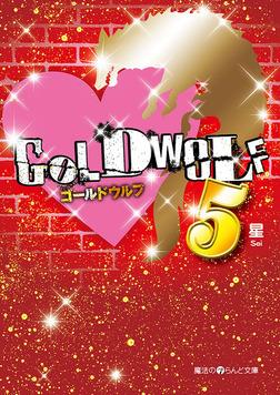 GOLD WOLF5-電子書籍