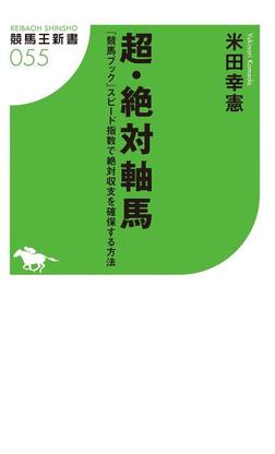 超・絶対軸馬 『競馬ブック』スピード指数で絶対収支を確保する方法-電子書籍