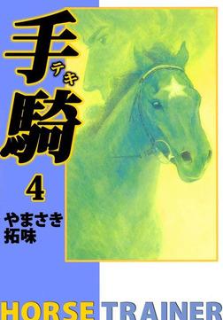 手騎―テキ―(4)-電子書籍
