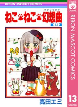ねこ・ねこ・幻想曲 13-電子書籍