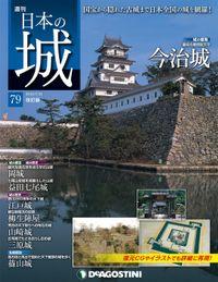 日本の城 改訂版 第79号