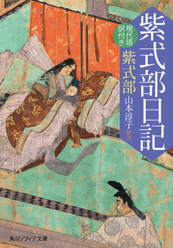 紫式部日記 現代語訳付き-電子書籍