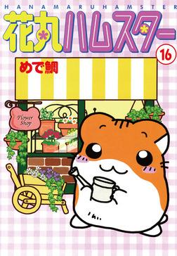 花丸ハムスター16-電子書籍