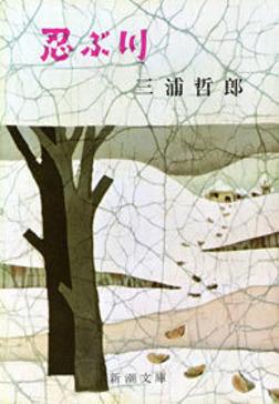 忍ぶ川-電子書籍