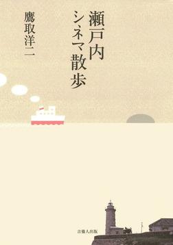 瀬戸内シネマ散歩-電子書籍