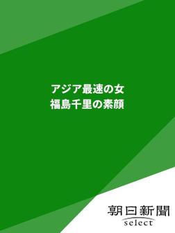 アジア最速の女 福島千里の素顔-電子書籍