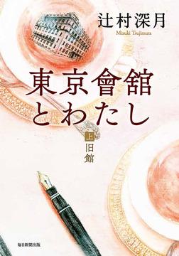 東京會舘とわたし(上)旧館-電子書籍
