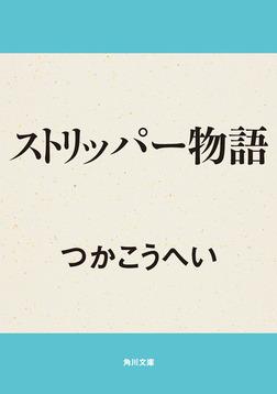 ストリッパー物語-電子書籍