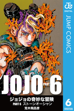 ジョジョの奇妙な冒険 第6部 モノクロ版 6-電子書籍