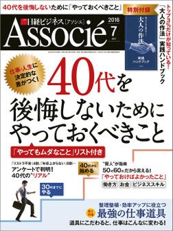 日経ビジネスアソシエ 2016年 7月号 [雑誌]-電子書籍