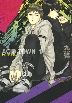ACID TOWN (1)-電子書籍